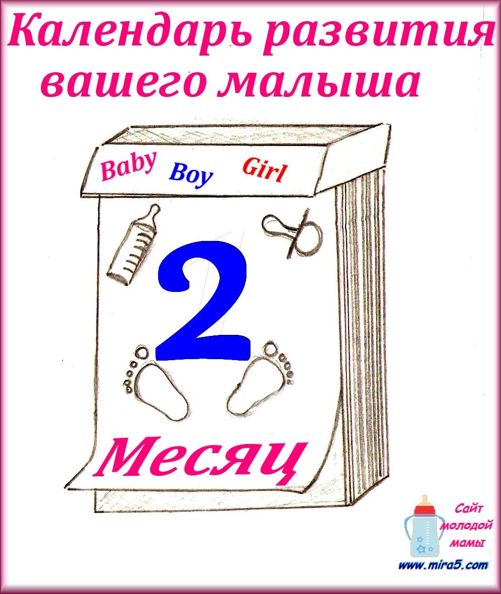 Ребенку исполнилось 2 месяца поздравления 10