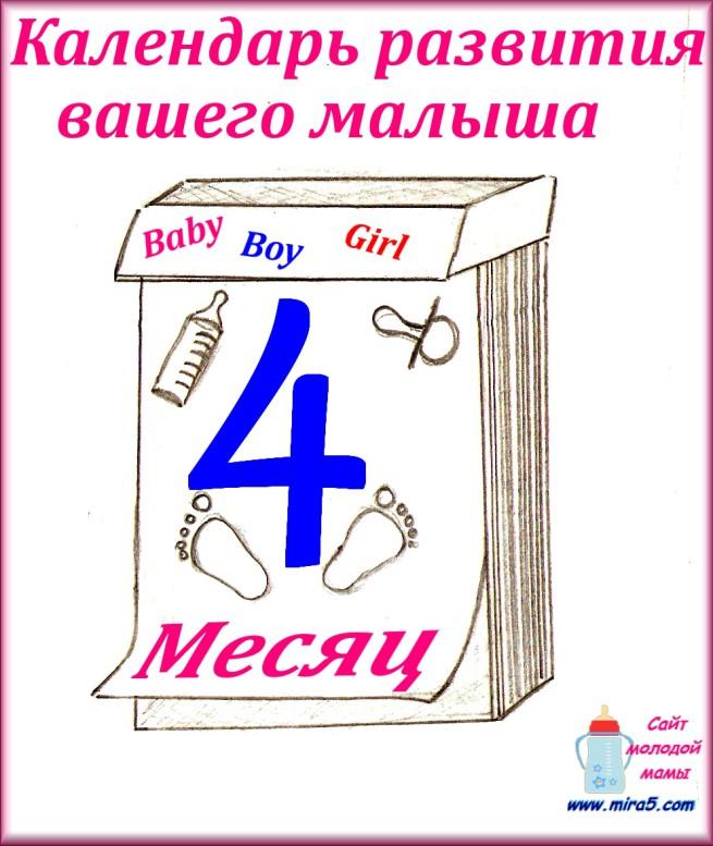 4 mesja
